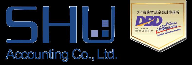 บริษัท ชู แอ็คเคาท์ติ้ง จำกัด / Shu Accounting Co., Ltd.